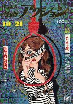 週刊漫画アクション1971-10-21 Lupin The Third, Manga Covers, Old Age, Book Jacket, Hisoka, Anime Comics, Cover Art, Anime Art, Illustration Art