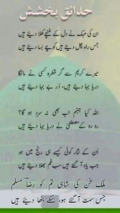 MiDhaT-e-RaSooL PaK ( SaLaLLaHo ALyHy Wa'aLyHy WaSaLLaM )