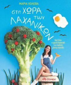 Στη χώρα των λαχανικών Broccoli, Greek, Vegetables, Food, Gifts, Presents, Essen, Vegetable Recipes, Meals