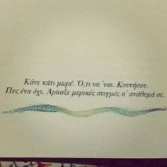 .- Live Love, Love You, Unique Words, Greek Quotes, Word Out, Wise Words, Favorite Quotes, Tattoo Quotes, Lyrics