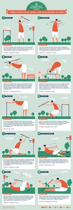 Гимнастическая палка — самый доступный, недорогой и удобный в использовании домашний тренажёр. Упражнения с ней подойдут маленьким детям для развития, школьникам для исправления осанки и офисным сотрудникам — чтобы снять напряжение в спине.