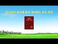 전능하신 하나님 교회 말씀 찬양 《하나님이 육신에 와서 역사하는 주요 목적》