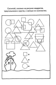 (2015-09) 4-12 Teaching Shapes, Teaching Math, Numicon, Vision Therapy, Hidden Pictures, Teaching Strategies, Kindergarten Worksheets, English Lessons, Teacher Resources