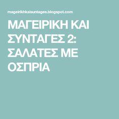 ΜΑΓΕΙΡΙΚΗ ΚΑΙ ΣΥΝΤΑΓΕΣ 2: ΣΑΛΑΤΕΣ ΜΕ ΟΣΠΡΙΑ