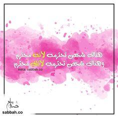 هناك شخص تحترمه لأنه محترم وهناك شخص تحترمه لأنك محترم. . رمضان كريم  . insta: sabbah.co insta: sabbah.co www.sabbah.co www.sabbah.co . . . . #رمزيات #صباح_الخير #عرب_فوتو #مساء_الخير #ضحك #صورة #تصاميم #ابداع #غرد_بصورة #خواطر #حلم #رمضان #الناس_الرايئه #الكويت #اقتباس #البحرين #السعودية #الأردن #رمضان_كريم #صباح #صباحكو #sabbah #sabbahco #sabbah_co #gap #beautiful #followme #follow
