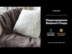 render.camp   Моделирование Вязаного Пледа   Modeling of a Knitted Plaid - YouTube