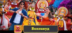 Embedded image permalink-In Russia more show films of Bollywood! Zee TV in Russia.