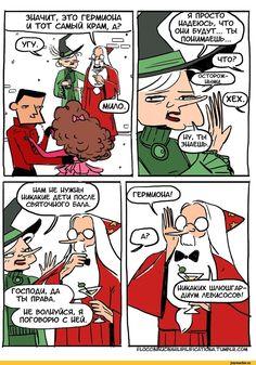 floccinaucinihilipilificationa,Смешные комиксы,веб-комиксы с юмором и их переводы,Гермиона Грейнджер,Гарри Поттер,дамблдор