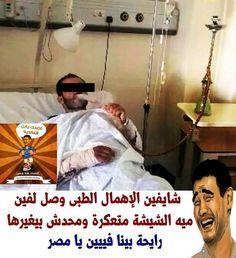 هذه يا أحبائى مستشفى الدكتور حشيش