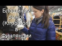 Блошиный рынок (Kirpputori) в Финляндии - YouTube Youtube, Channel, Winter Jackets, Travel, Viajes, Winter Coats, Trips, Traveling, Tourism