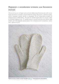 Варежки Arched Gusset (модель Purl soho) фото Knit Mittens, Mitten Gloves, Purl Soho, Socks, Knitting, Blog, Birds, Fashion, Accessories