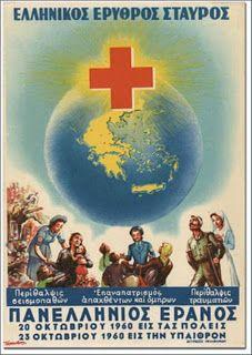 Αφίσα Εράνου του Ελληνικού Ερυθρού Σταυρού το 1960. Retro Ads, Vintage Ads, Vintage Posters, Poster Ads, Advertising Poster, Greek Culture, Good Old Times, Red Cross, Coat Of Arms