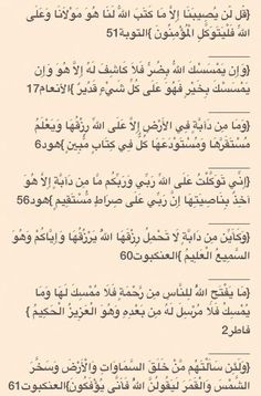 """@ADAAH3: إذا مررت بضيق او كرب فعليك قرأة 7 ايات المنجيات وانت على يقين بان الفرج لا يأتي إلا من عندالله سبحانه - صالح المغامسي"