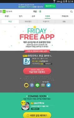 한컴오피스 2010 for Android 필요하신분들... 지금 네이버 앱스토어에서 무료로 올라왔습니다. 무료공개는 시간이 정해있으니 얼른 서두르세요.^^