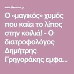 Ο «μαγικός» χυμός που καίει το λίπος στην κοιλιά! - Ο διατροφολόγος Δημήτρης Γρηγοράκης εμφανίστηκε στην εκπομπή της...