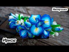 Ирисы ❤ Мастер-класс ❤ Полимерная глина ❤ Цветы из пластики ❤ Polymer clay tutorial - YouTube