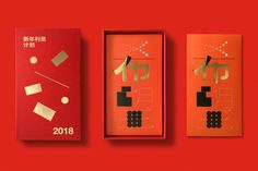 Typographic illustrations created for a red envelope designed for the Chinese Year of the Dog. Each of 12 envelopes was designed by a different illustrator or designer on the theme of the Year of the Dog. Chinese New Year Design, Chinese New Year Crafts, Chinese Red Envelope, Project Red, Red Packet, New Years Poster, Flower Packaging, Envelope Design, Calendar Design