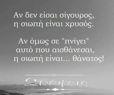 Wisdom Quotes, Words Quotes, Qoutes, Sayings, Motivational Quotes, Funny Quotes, Perfection Quotes, Greek Words, Greek Quotes