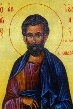 Апостол Иуда.