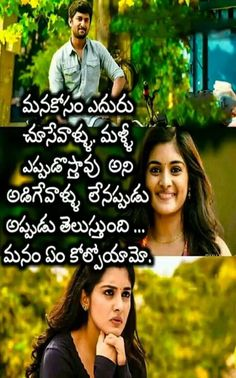 Missing Quotes, Meant To Be Quotes, Quotations, Qoutes, Life Quotes, Movie Quotes, Love Breakup, Breakup Quotes, Love Quotes In Telugu