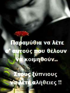 Greek Quotes About Life, Like A Boss, My Memory, So True, Great Quotes, Inspire Me, Of My Life, Life Quotes, Notes
