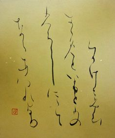 Hibino Goho 日比野五鳳 (1901-1985), 深山すずめ.