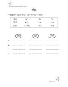 11 best class ii worksheets images free fun fun worksheets for kids printable english worksheets. Black Bedroom Furniture Sets. Home Design Ideas