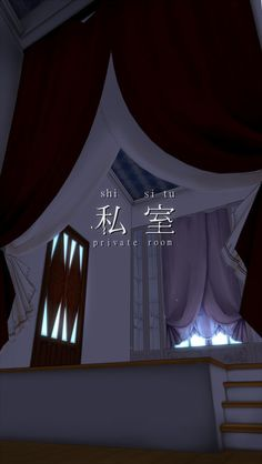 「カーテンを作りたい」というただそれだけのために作ってみましたっ ■配布 http://kemilia.ninja-web.net/