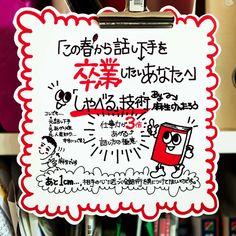 本のポップも書いてます!イラスト多めで個性を出そう! | 【POP広告】かわいいポップデザインを手書きで作るコツ « moropop | 手書きPOPライター モロあきこ's モロポップ Miyavi, Entertaining, Templates, Lettering, Books, Handmade, Design, Poster, Stencils