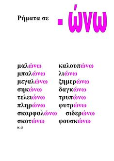 Greek Language, Second Language, Learn Greek, Greek Alphabet, Grammar Worksheets, School Lessons, Home Schooling, Speech Therapy, Book Activities