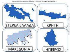 Δραστηριότητες, παιδαγωγικό και εποπτικό υλικό για το Νηπιαγωγείο & το Δημοτικό: Ταξίδι στην Ελλάδα: μαθαίνοντας για τα γεωγραφικά διαμερίσματα Greece Map, Geography, Kindergarten, Education, School, Blog, Maps, Blue Prints, Kindergartens
