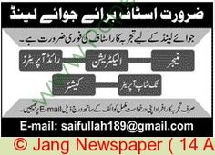 Manager Electrician Cashier Jobs In Pakistan
