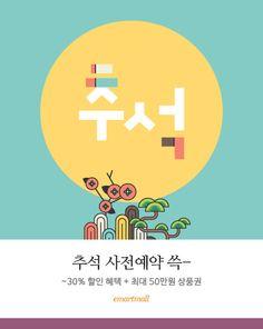 추석 사전예약 쓱- Korean Illustration, Pop Up Banner, Korean Design, Event Banner, Presentation Layout, Promotional Design, Event Page, Pop Design, Web Layout