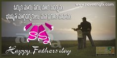 telugu-quotes-on-happy-fathers-day-celebrations-2015-02 Happy Father Day Quotes, Happy Fathers Day, Indian Wedding Invitations, Birthday Invitations, Love Hd Images, Fathersday Quotes, Father's Day Celebration, Psd Templates, Telugu