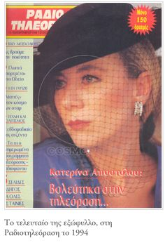 Kai, Actresses, Magazine, Actors, Greek, Movies, Movie Posters, Female Actresses, Film Poster