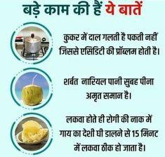 Health Tips In Hindi - Gharelu Nuskhe Good Health Tips, Natural Health Tips, Health And Fitness Tips, Health And Beauty Tips, Health Advice, Healthy Tips, Home Health Remedies, Natural Health Remedies, Health Care In Hindi