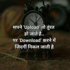 @maleksaloni7786 Hindi Quotes Images, Hindi Quotes On Life, Good Life Quotes, Truth Quotes, Good Morning Quotes, Hindi Qoutes, Motivational Picture Quotes, Inspirational Quotes In Hindi, Desi Quotes