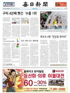 2014년 3월 28일 금요일 매일신문 1면