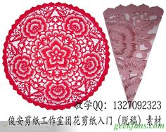 Chinese handmade paper cut - floral pattern