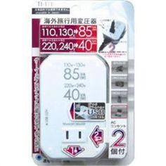 旅の準備として必要な変圧器、トラベルグッツは通販で #海外旅行 #海外 #外国 #必需品 #変換プラグ #変圧器 #コンセント #travel #旅の持ち物 #トラベルグッツ #充電