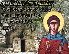 Παναγία Ιεροσολυμίτισσα : Αγία Θεοδώρα Βάστα: Το μικρό εκκλησάκι με τα 17 πλ...
