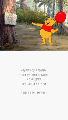 (*BGM 포함콘텐츠) 귀여운데 훈훈해..키우고싶다♡ Winnie The Pooh Quotes, Winnie The Pooh Friends, Movie Quotes, Life Quotes, Wow Words, Korean Quotes, Korean Words, Disney Images, Disney Coloring Pages