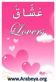 Lovers Love In Arabic, Modern Standard Arabic, Arabic Language, Learning Arabic, Lovers, Neon Signs
