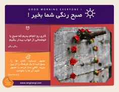 http://rangirangi.com/sobh-bekheyr-4-mordad/ #صبحبخیر #انرژی #حس_خوب #رنگی _رنگی #rangirangi