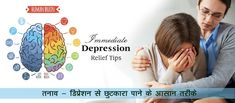 डिप्रेशन से शीघ्र छुटकारा पाएं Immediate Depression Relief in Hindi Alcohol Intoxication, Beating Depression, Negative Thoughts, Social Work, Yoga Fitness, Health Tips, Rid, Anxiety, Entertaining