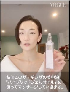 Vogue Japan, Body Care, Facial, Projects To Try, Health Fitness, Make Up, Celebrities, Model, Beauty