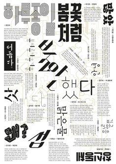 한글 타이포그래피 - Google 검색
