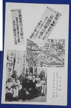 """1930's Second Sino-Japanese War Postcard :  Newspaper Articles on Valor of """" Sergeant Nakamori"""" at Battle of Xuzhou china & His Family Photo / vintage antique old Japanese military war art card / Japanese history historic paper material Japan"""