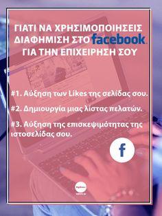 Γιατί να χρησιμοποιήσεις διαφήμιση στο Facebook για την επιχείρηση σου Facebook, Internet, Social Media, Blog, Movie Posters, Film Poster, Blogging, Social Networks, Billboard