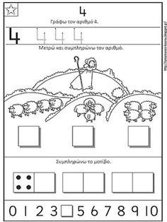 Free printable Kindergarten Worksheets, word lists and activities. Preschool Number Worksheets, Free Printable Worksheets, Preschool Math, Kindergarten Worksheets, Teaching Math, Maths, Printables, Greek Numbers, Writing Numbers